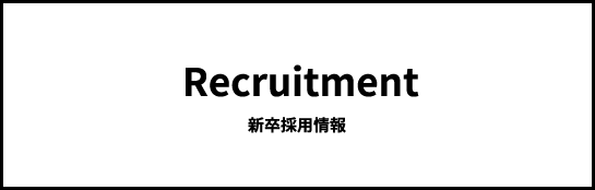 Recruitment2017