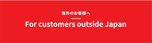 海外のお客様へ For customers outside Japan